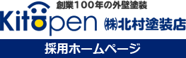 高知県高知市の塗装営業・施工管理・塗装職人の求人・採用│北村塗装店の採用ホームページ